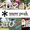 【2021年】スノーピーク「野遊びセット」福袋情報をまとめてみた!(中身・ネタバレ)