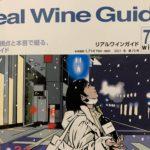 【2021年】1,500〜3,000円のおすすめ旨安ワインはこれだ!(リアルワインガイド72)