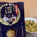 【高級沼?!】高級沼5合炊きレシピにチャレンジ(マッスルグリル監修)