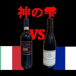 神の雫イタリアワイン・フランスワイン対決のワインを飲んでみた!