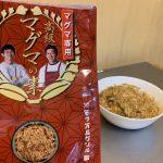 【高級マグマ?!】高級マグマ5合炊きレシピにチャレンジ(マッスルグリル監修)